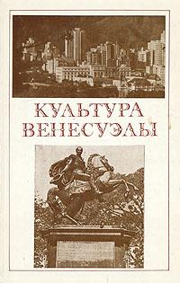 Культура Венесуэлы кацис л каспина м фишман д науч ред идиш язык и культура в советском союзе
