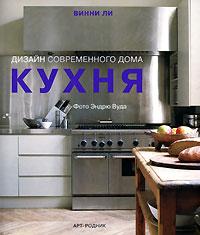Винни Ли Кухня. Дизайн современного дома