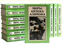 цена на Айзек Азимов Миры Айзека Азимова (комплект из 13 книг)