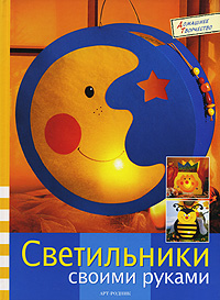 Ю. Севостьянова Светильники своими руками