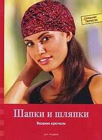 Коринна Кастль-Брайтнер, Элизабет Шенк Шапки и шляпки. Вязание крючком