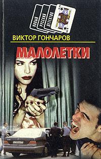 Виктор Гончаров Малолетки