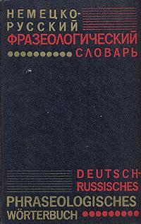 Л. Э. Бинович, Н. Н. Гришин Немецко-русский фразеологический словарь