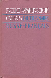 Маргарита Матусевич,Лев Щерба Русско-французский словарь