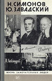 М. Любомудров Н. Симонов. Ю. Завадский
