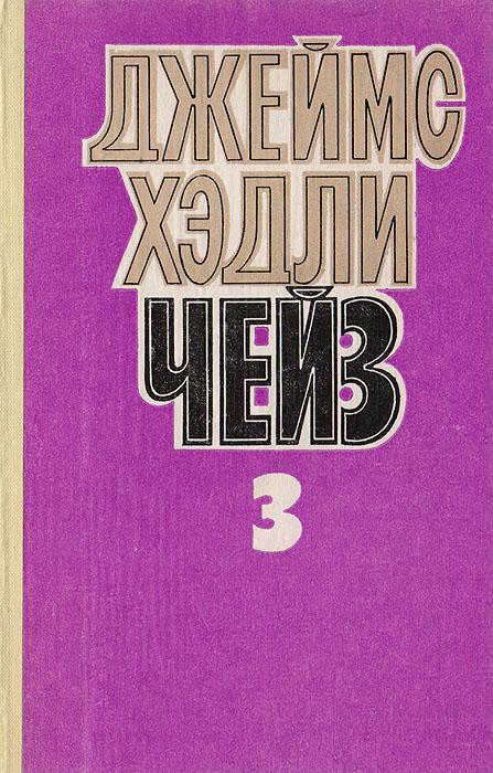 Джеймс Хэдли Чейз Джеймс Хэдли Чейз. Собрание сочинений в восьми томах. Том 3 цена и фото