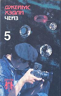 Джеймс Хэдли Чейз Джеймс Хэдли Чейз. Собрание сочинений в восьми томах. Том 5 джеймс хэдли чейз джеймс хэдли чейз полное собрание сочинений в 32 томах том 21 в зыбкой тени