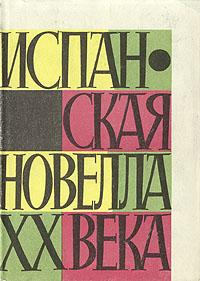 Испанская новелла XX века