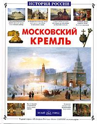 цена на Римма Алдонина Московский Кремль