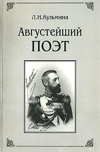 Л. И. Кузьмина Августейший поэт