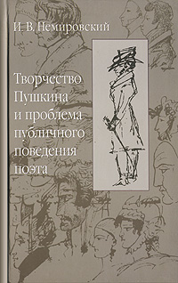 И. В. Немировский Творчество Пушкина и проблема публичного поведения поэта