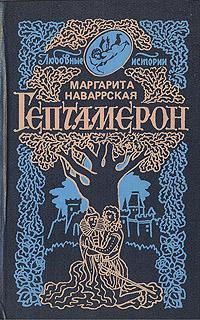 Маргарита Наваррская Гептамерон наваррская маргарита гептамерон в 2 х книгах
