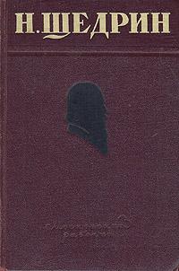 Н. Щедрин (М. Е. Салтыков) Салтыков). Избранные произведения