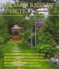 В. В. Лещинская Дизайн вашего участка