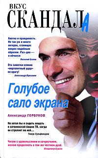 Александр Горбунов Голубое сало экрана
