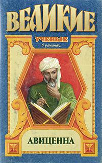 В. Смирнова-Ракитина Авиценна м и болтаев абу али ибн сина великий мыслитель ученый энциклопедист средневекового востока