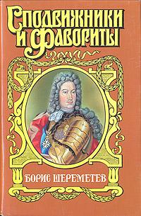 Сергей Мосияш Фельдмаршал Борис Шереметев