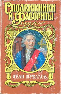 цена на Юрий Когинов Иван Шувалов