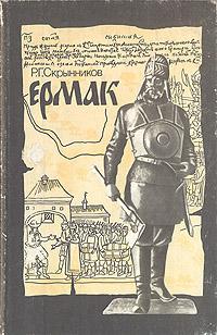 Ермак. Р. Г. Скрынников