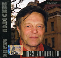 Борис Полоскин Борис Полоскин (mp3) автокосметика в бресте