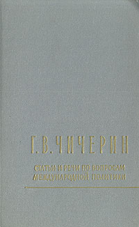 В. Г. Чичерин Статьи и речи по вопросам международной политики