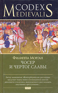 Филиппа Морган Чосер и чертог славы