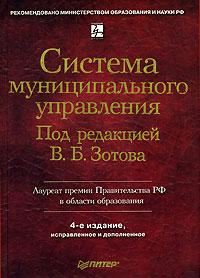 Под редакцией В. Б. Зотова Система муниципального управления