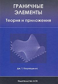Дж. Т. Кацикаделис Граничные элементы. Теория и приложения дж кацикаделис граничные элементы теория и приложения
