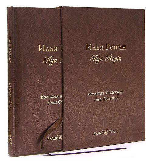Илья Репин / Ilya Repin (подарочное издание). Т. Пономарева