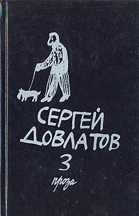 Сергей Довлатов Сергей Довлатов. Собрание прозы в трех томах. Том 3