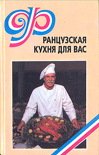 В. Д. Бурло, Н. А. Рыбкина Французская кухня для вас