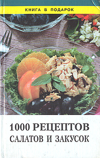 1000 рецептов салатов и закусок