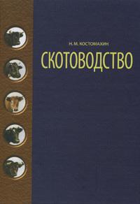 Н. М. Костомахин. Скотоводство