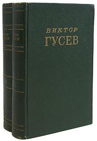 Виктор Гусев Виктор Гусев. Сочинения (комплект из 2 книг) виктор гусев рощинец проселок