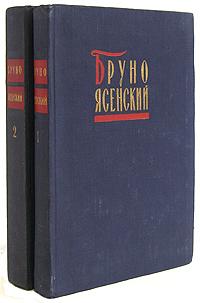 Бруно Ясенский Бруно Ясенский. Избранные произведения в 2 томах (комплект) классический стул лидер бруно 2