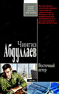 Абдуллаев Ч.А. Восточный ветер