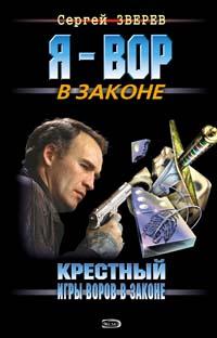 Зверев Сергей Иванович Крестный: Игры воров в законе