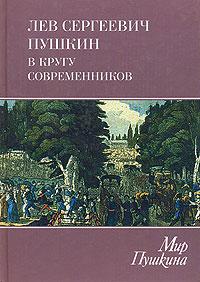 Мир Пушкина. Том 4. Лев Сергеевич Пушкин в кругу современников