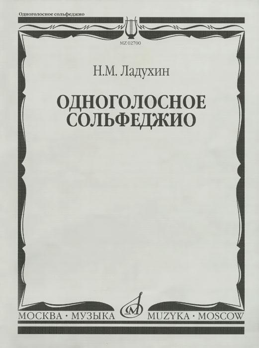 Одноголосное сольфеджио. Н. М. Ладухин