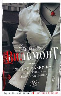 Екатерина Вильмонт Крутая дамочка, или Нежнее, чем польская панна