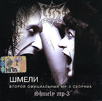 Шмели Шмели. Второй официальный MP3-сборник (mp3) mp3 ep14w