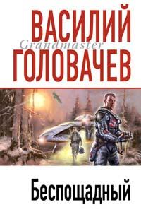 Василий Головачев Беспощадный