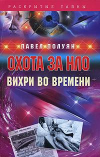Охота за НЛО. Вихри во времени | Полуян Павел В.