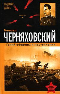 ВладимирДайнес Генерал Черняховский. Гений обороны и наступления