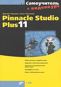 Дмитрий Кирьянов, Елена Кирьянова Pinnacle Studio Plus 11 (+ CD-ROM) видеосамоучитель pinnacle studio 11 cd