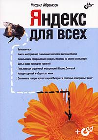 Михаил Абрамзон Яндекс для всех (+ CD-ROM)