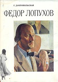 Г. Добровольская Федор Лопухов
