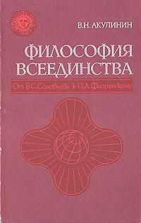 Философия всеединства. От В. С. Соловьева к П. А. Флоренскому