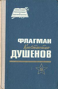 П. И. Мусьяков Флагман Константин Душенов