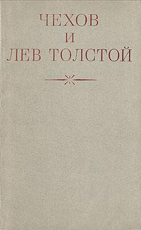 Василий Кулешов,Валентин Хализев,Станислав Шаталов Чехов и Лев Толстой